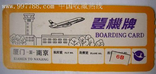 厦门到南京---登机牌_价格5元