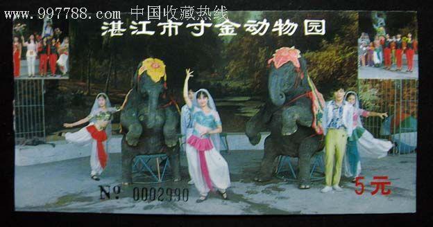 湛江市寸金动物园