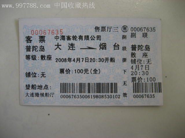 中海客轮有限公司-普陀岛号-大连-烟台_第1张_7788收藏__中国收藏热线
