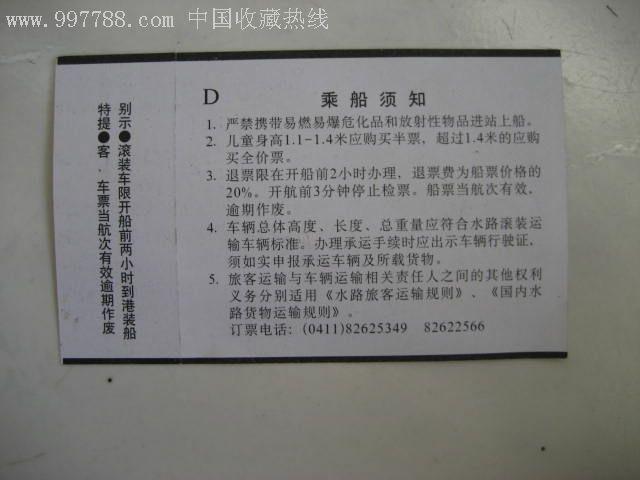 中海客轮有限公司-普陀岛号-大连-烟台_第2张_7788收藏__中国收藏热线