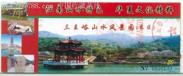 三王峪山水风景园_价格1元