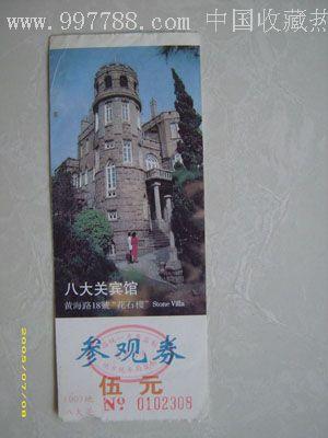 青岛八大关宾馆参观券