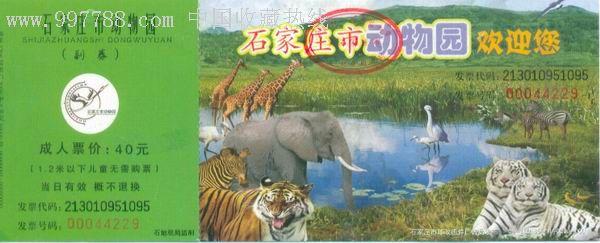 石家庄动物园_价格元_第1张_中国收藏热线