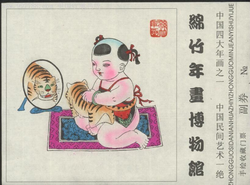 绵竹博物馆手绘门票