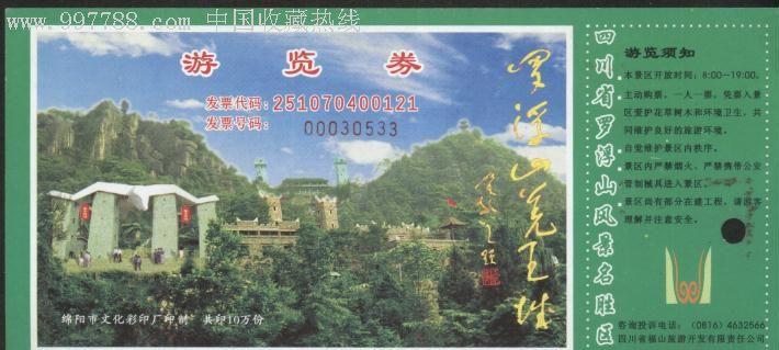 安县罗浮山风景区门票