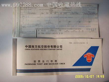 中国南方航空股份有限公司客票及行李票