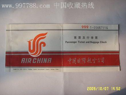 北京到南通飞机时刻表