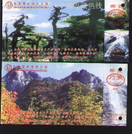 朱雀国家森林公园-价格:12元-se4516401-旅游景点门票