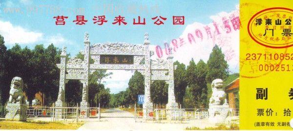 山东莒县浮来山01-se4526107-旅游景点门票-零售-7788图片