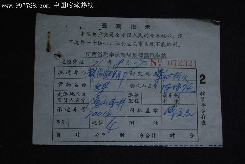 江西省汽车运输局景德镇汽车站运输凭证(最高指示)(71