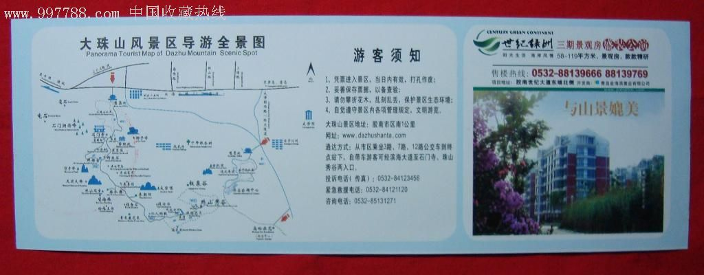 胶南市大珠山风景区游览卷