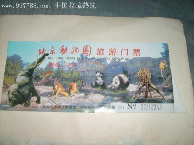北京动物园旅游门票