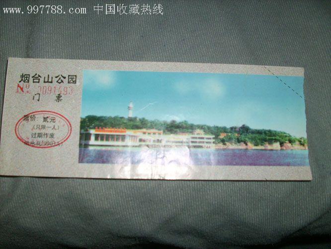 烟台山公园_价格元_第1张_中国收藏热线