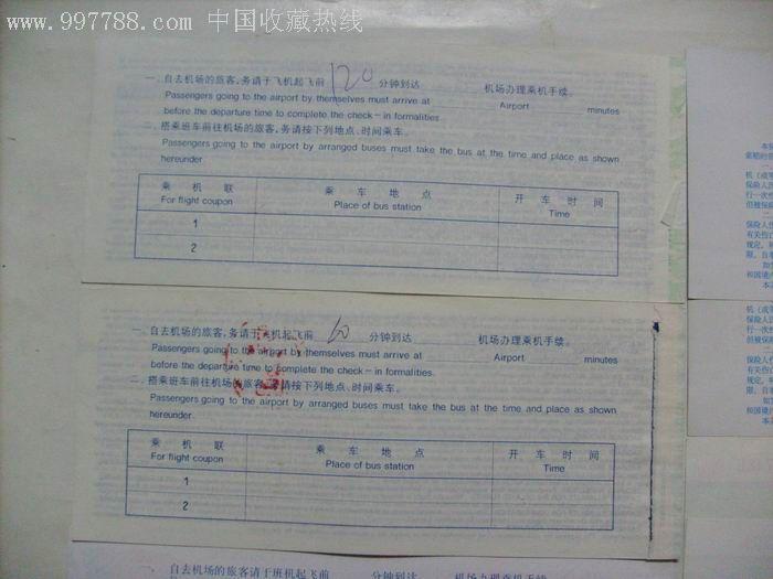 飞机票一组3张加航空旅客保险费票7张共10张合售!