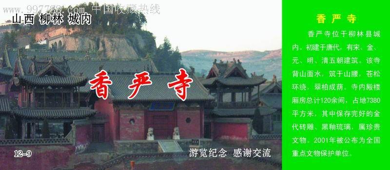 00      ·双塔寺  10品 ¥1.00      ·柳林枣海  10品 ¥1.