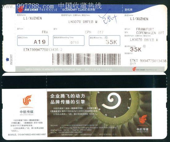 中国国际航空公司登机牌-价格:3元-se4838232-飞机
