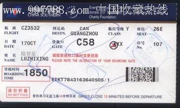 cz是哪个航空公司的代码_cz是哪个航空公司_南方航空cz3532