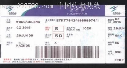 旧登机牌-珠海机场cz3915航班→海口背印交通银行