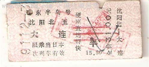 硬卡火车票:辽东半岛号(沈阳北-大连)_价格10元_第1张_中国收藏热线