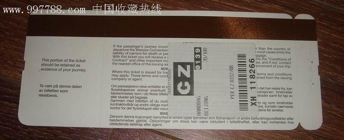 德国机票[卡].乘中国东方航空公司飞机-价格:4元