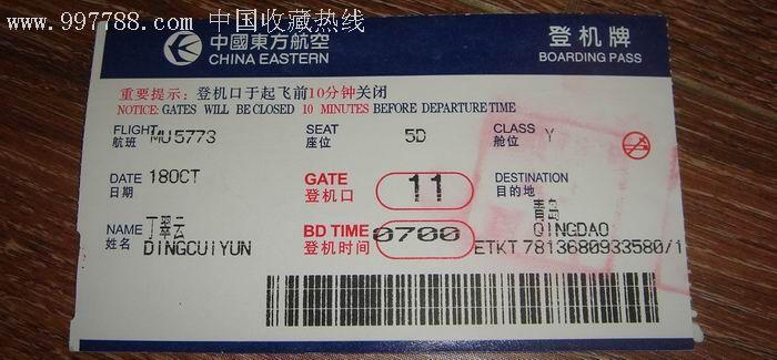 东方航空公司-价格:3元-se5216976-飞机/航空票-零售