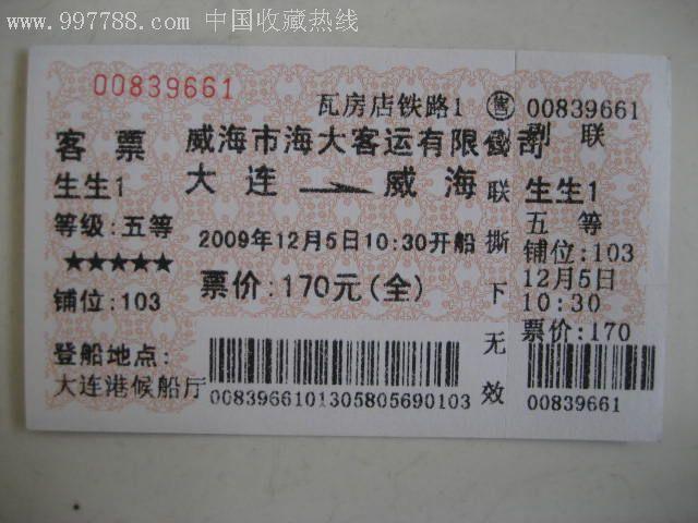 威海船票时刻表_大连到威海船威海到韩国仁川机票