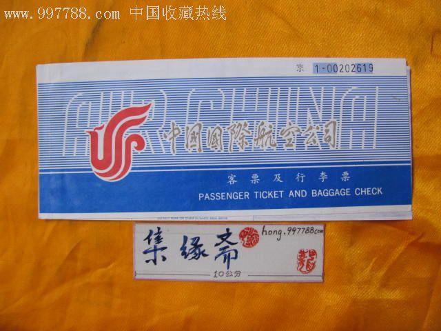 中国国际航空公司客票及行李票_飞机/航空票_集缘斋