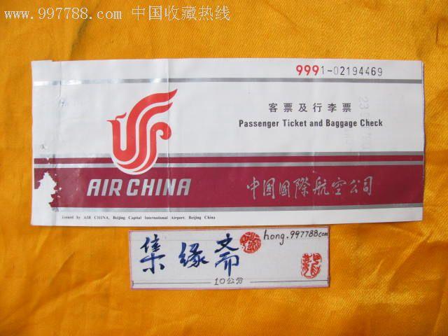 中国国际航空公司客票及行李票