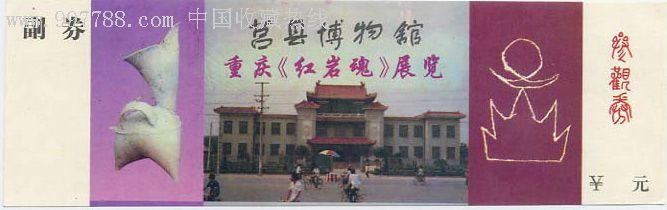 莒县博物馆-价格:4元-se5339944-旅游景点门票-零售图片