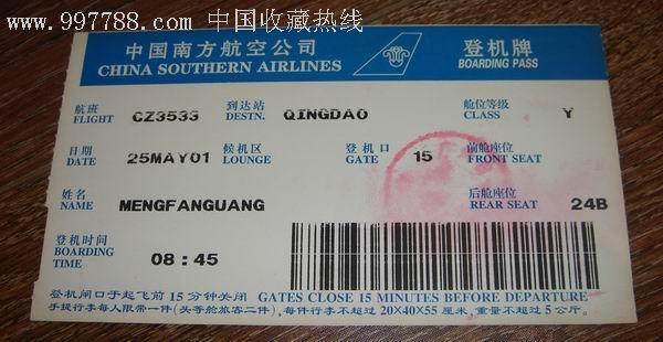 南方航空登机卡-价格:7元-se5551507-飞机/航空票