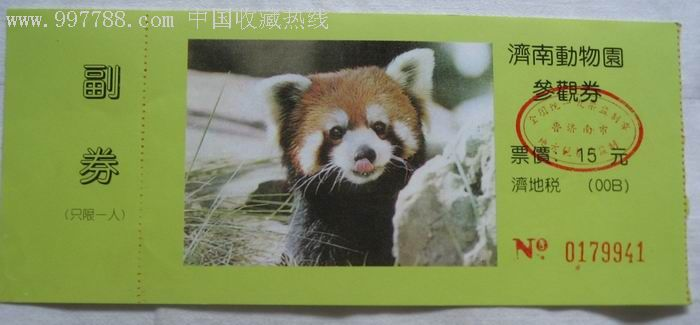 济南动物园参观券