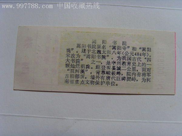 嵩阳书院-登封市_价格2元_第2张_中国收藏热线