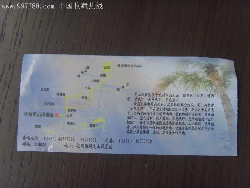 杭州灵山风景区门票_价格1元