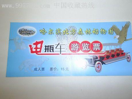 哈尔滨北方森林动物园电瓶车游览券