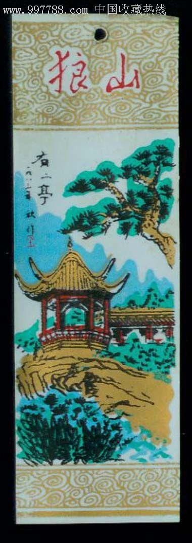 江苏南通-狼山(塑料票)