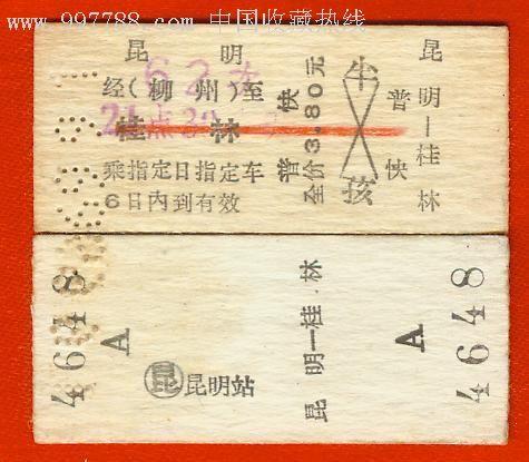 昆明--桂林(普快)