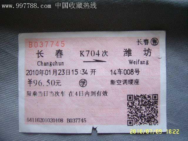 00      ·牡丹江-哈尔滨  8.5品 ¥2.