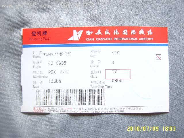西安咸阳国际机场登机卡-飞机/航空票--se5727055