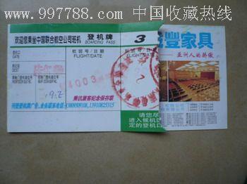 中国联合航空公司登机牌-价格:.8元-se5738630-飞机