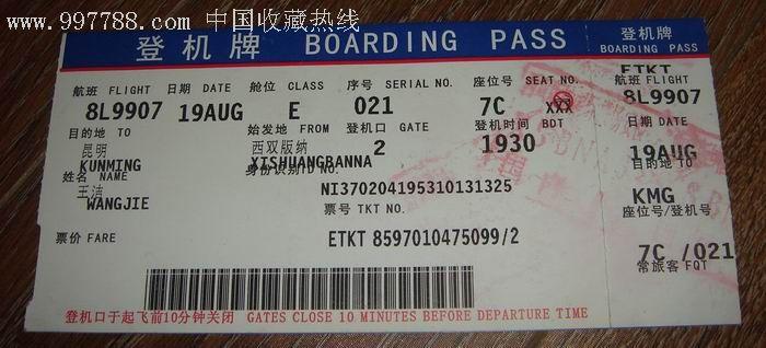 西双版纳机场登机卡_飞机/航空票_藏泉阁【中国收藏