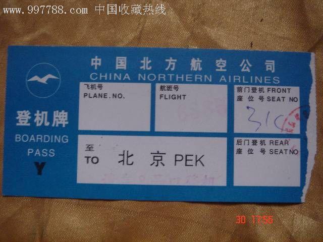 北京到包头飞机时刻表