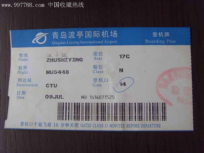 青岛流亭国际机场——登机牌-se5983621-飞机/航空票