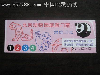 北京动物园_价格元_第1张_7788收藏__中国收藏热线