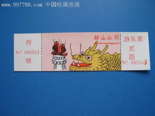 赭山公园游乐票---[手绘]_价格3元_第1张_中国收藏热线