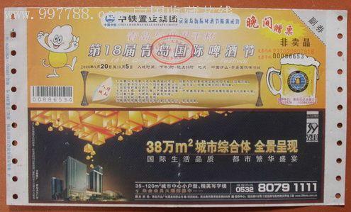 第18届青岛国际啤酒节--白天赠票(非卖品)