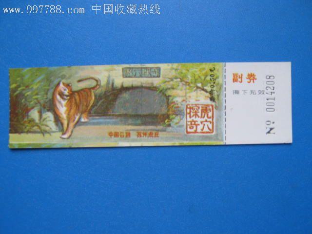 ·福州动物园
