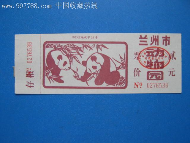 手绘门票设计图片