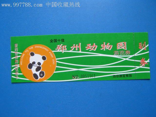 郑州动物园---[手绘]_旅游景点门票_老胡收藏交流