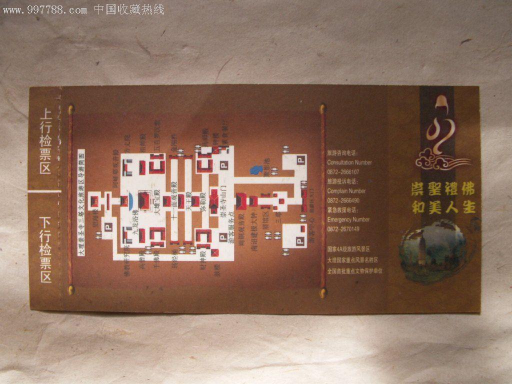 """云南大理""""崇圣寺三塔文化旅游区""""游览车票"""