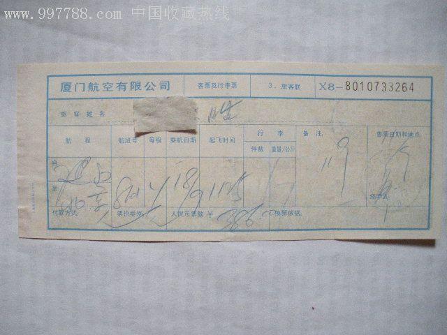 广告飞机票(厦门航空)